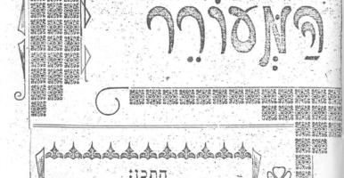 הגליון האחד עשר | נובמבר 1906