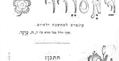 גליון ראשון | שנה שניה | ינואר 1907