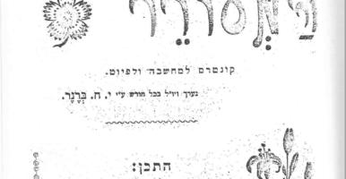 גליון שני | שנה שניה | פברואר 1907