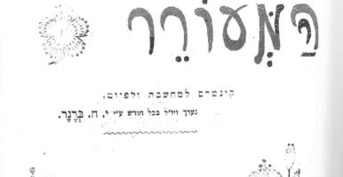 גליון רביעי | שנה שניה | אפריל 1907